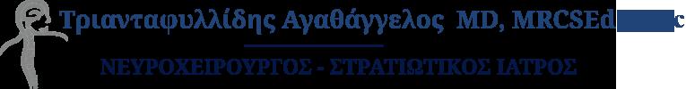 Νευροχειρουργός Τριανταφυλλίδης